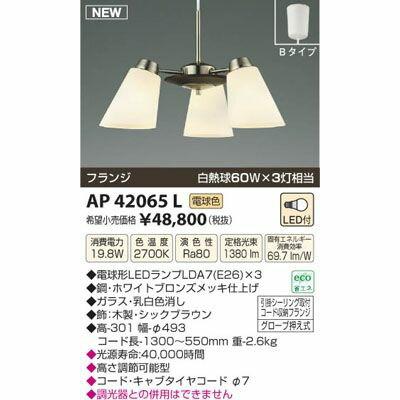 コイズミ LEDペンダント AP42065L:激安!家電のタンタンショップ 【送料無料】LEDペンダント