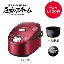 【あす楽対応_関東】日立 5.5合炊き蒸気カット 極上炊き 圧力スチームIH炊飯器(レッド) RZ-VV100M-R