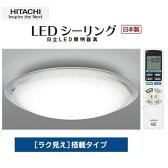 日立 LEDシーリングライト[ラク見え]搭載タイプ (〜8畳用) LEC-AHS810E【納期目安:09/02入荷予定】