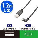 エレコム タブレット用microUSBケーブル/充電通信対応/逆L字/2A出力/A-microB/USB2.0/ブラック/1.2m TB-AMBXR2U12BK