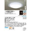 パナソニック シーリングライト LGBZ1504