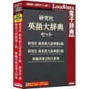 ロゴヴィスタ 研究社 英語大辞典セット LVDST14010HV0