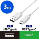 エレコム スマートフォン用USBケーブル USB(A-C) 認証品 3.0m ホワイト MPA-AC30NWH