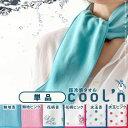 ナカムラ 超冷感タオル cool'n〔クールン〕 単品 ひんやりタオル ひんやりスカーフ 熱中症対策 32300230mup