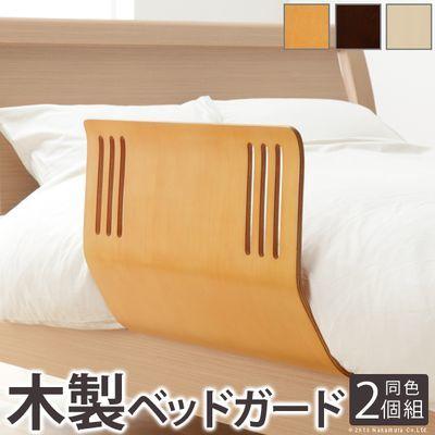 ナカムラ ベッドガード ベッドフェンス 転落防止 木のぬくもりベッドガード 〔スクード〕 同色2個組 ベビー 快眠 安眠 木製 i-3400006br
