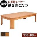 ナカムラ 楢ラウンド折れ脚こたつ リラ 150×80cm こたつ テーブル 長方形 日本製 国産 11100249na