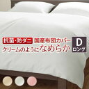 ナカムラ リッチホワイト寝具シリーズ 掛け布団カバー ダブル ロングサイズ 90400037wh【納期目安:1週間】