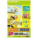 エレコム 手作りステッカー/自動車・自転車専用/A4/透明 EDT-STCAS