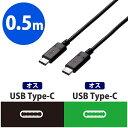 エレコム USB2.0ケーブル(Type-C-TypeC) U2C-CC5P05NBK