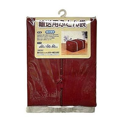 ワイズ 収納袋 布団袋 輸送用 4933776480287