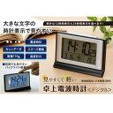 その他 見やすくて軽い卓上電波時計 (デジタル) TJ-01...