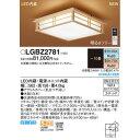 【代引手数料無料】パナソニック シーリングライト LGBZ2781