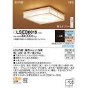 【コンビニ後払いOK】【代引手数料無料】パナソニック シーリングライト LSEB8019