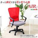 ホームテイスト ローバックオフィスチェアー【-Air-エアー】(パソコンチェア・OAチェア) (ブルー) GR-4311-BL