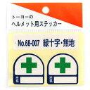 TOYO ヘルメット用シール NO.68-007 4962087101734