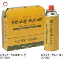 新富士バーナー 新富士バーナー Do−Gaカセットボンベ3本パック GT−7001(GT−700×3Pパック) 4953571127002