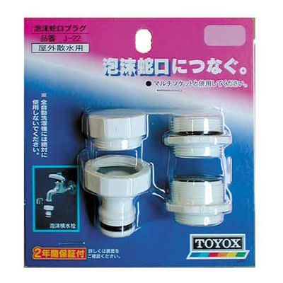 TOYOX 泡沫蛇口プラグ J-22 4975196404528