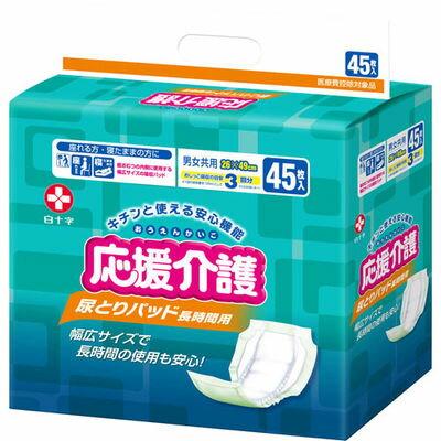 白十字応援介護尿とりパッド長時間用45枚入4987603332317