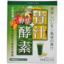 サプリアート 青汁+野草酵素 3g*30包 4580142420998【納期目安:2週間】