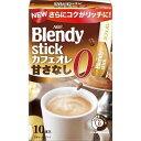 AGF(味の素ゼネラルフーヅ) ブレンディ スティックカフェオレ 砂糖ゼロ 9.5g*10本入 4901111213524