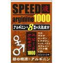 サプリアート サプリアート スピードアルギニン1000 50ml×2本 E358380H