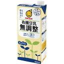 【ケース販売】マルサンアイ 有機豆乳 無調整 1000ml×6本
