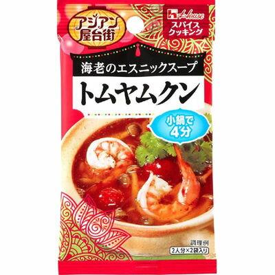 ハウス食品 スパイスクッキングアジアン屋台街 トムヤムクン 7g×2袋 E431649H