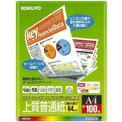 コクヨ カラーレーザー&インクジェット用 上質普通紙 A4 100枚 KPCP1010-A4【納期目安:3週間】
