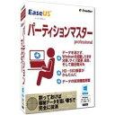イーフロンティア PCソフト EASEUSパーティションPRO-W10 4528992099834【納期目安:約10営業日】