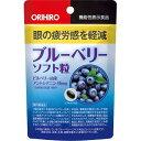 オリヒロプランデュ オリヒロ ブルーベリーソフト粒 60粒 E450105H【納期目安:1週間】