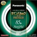パナソニック 丸型蛍光灯 ツインパルックプレミア 85形(ナチュラル色) FHD85ENWL【納期目安:約10営業日】