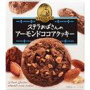 森永製菓 森永 ステラおばさんのアーモンドココアクッキー 4枚 E466894H