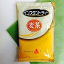 鈴木園 【業務用煎茶】インスタントティー麦茶(60g) SZK-10005521