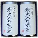 鈴木園 狭山 炭火入れ煎茶(100g×2) GK-50-3 SZK-GK-50-3
