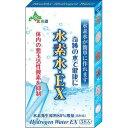 日本カルシウム工業 水素水・EX 3本入 E471165H【納期目安:1週間】