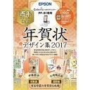 EPSON 年賀状デザイン集 PFND2017 2017年度版