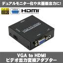 ネクストゼロワン VGA to HDMI ビデオ出力変換アダプター CABL14802