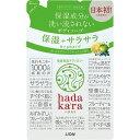 楽天激安!家電のタンタンショップライオン hadakara(ハダカラ) ボディソープ 保湿+サラサラ仕上がりタイプ グリーンフルーティの香り つめかえ用 340ml E495104H