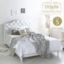 スタンザインテリア Othello【オセロ】ベッドフレームのみ(ホワイトシングル) jxb4023pv-wh-s【納期目安:1/20入荷予定】