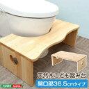 ホームテイスト 人気のトイレ子ども踏み台(36.5cm、木製)ハート柄で女の子に人気、折りたたみでコンパクトにsalita-サリタ- (ナチュラル) CSL-365-NA