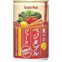 ゴールドパック 食べるベジタブルジュース 160g*20本入 4972251527130【納期目安:3週間】