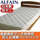 その他 高密度防ダニ生地使用 洗える清潔ベッドパッド シングルアイボリー 日本製 ds-481059