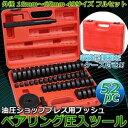 その他 ベアリング圧入ツールセット(油圧ショッププレス用ブッシュ) 52pc ケース付き 〔アタッチメント工具〕 ds-1632863