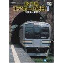 その他 電車映像 E217系 エアポート成田 1 【久里浜〜東京】 99分 〔趣味 ホビー 鉄道〕 ds-1653530