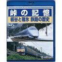 その他 峠の記憶 板谷と碓氷 鉄路の歴史 Blu-ray ds-1653535