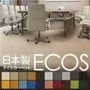 その他 スミノエ タイルカーペット 日本製 業務用 防炎 撥水 防汚 制電 ECOS ID-7007 50×50cm 16枚セット 【日本製】 ds-1656114