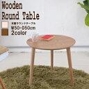 その他 木製ラウンドテーブル(ナチュラル) サイドテーブル/ディスプレイテーブル/北欧風/タモ突板/木目/コンパクト/オーバル/丸型/机/NK-315 ds-1810146