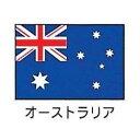 上西産業 エクスラン万国旗70×105(オーストラリア) YJN6701