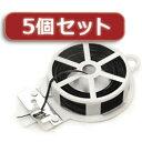 ミヨシ 【5個セット】 ミヨシ(MCO)ケーブルまとめ隊 ビニ-ルタイ 20m ブラック CH-VT200/BKX5