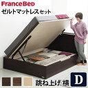 フランスベッド ダブル 跳ね上げ式 横開き ベッド ゼルト ...
